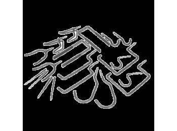Набор крюков и подвесов SIHS20